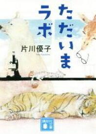 【中古】 ただいまラボ 講談社文庫/片川優子(著者) 【中古】afb