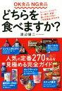 【中古】 OK食品 NG食品 どちらを食べますか? /渡辺雄二(著者) 【中古】afb