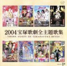 【中古】 2004年主題歌集 /宝塚歌劇団 【中古】afb