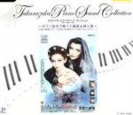 【中古】 【ピアノ演奏】エリザベート(月組) /宝塚歌劇団月組 【中古】afb
