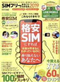 【中古】 SIMフリーがまるごとわかる本(2019) 100%ムックシリーズ/晋遊舎 【中古】afb