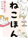 【中古】 ねこほん 猫のほんねがわかる本 /卵山玉子,今泉忠明 【中古】afb