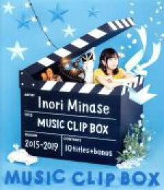 【中古】 Inori Minase MUSIC CLIP BOX(Blu−ray Disc) /水瀬いのり 【中古】afb