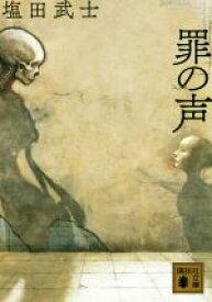 【中古】 罪の声 講談社文庫/塩田武士(著者) 【中古】afb