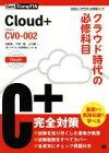 【中古】 Cloud+ クラウド時代の必修科目 試験番号CV0−002 Get!CompTIA/越智徹(著者),平岡一剛(著者),山内建二(著者) 【中古】afb