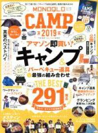 【中古】 MONOQLO CAMP(2019) アマゾン即買い!キャンプ道具最強の組み合わせ 晋遊舎ムック/晋遊舎 【中古】afb