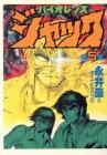 【中古】 バイオレンス・ジャック(スペシャル版)(5) KCスペシャル/永井豪(著者) 【中古】afb