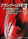 【中古】 グランツーリスモ3 A‐spec 公式ガイドブック BASIC MASTER The PlayStation2 BOOKS/ザプレイステーシ…