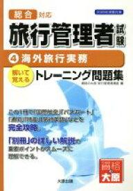 【中古】 '09 旅行管理者トレーニング問題集 4 /資格の大原旅行管理者(著者) 【中古】afb