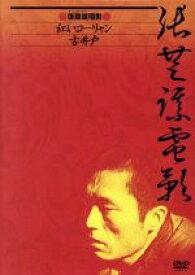 【中古】 チャン・イーモウ DVD−BOX /張藝謀(監督)(主演) 【中古】afb