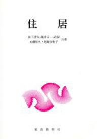 【中古】 住居 1993 改訂 /松下清夫(著者) 【中古】afb