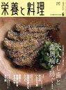 【中古】 栄養と料理(2019年6月号) 月刊誌/女子栄養大学出版部 【中古】afb