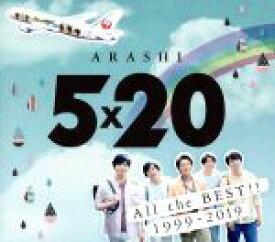 【中古】 5×20 All the BEST!! 1999−2019(通常盤) /嵐 【中古】afb