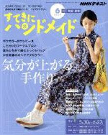 【中古】 すてきにハンドメイド(6 2019) 月刊誌/NHK出版(その他) 【中古】afb