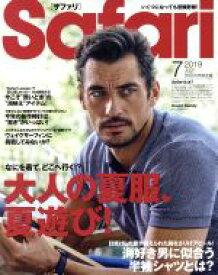 【中古】 Safari(2019年7月号) 月刊誌/マガジンハウス(その他) 【中古】afb
