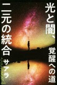 【中古】 光と闇、二元の統合 覚醒への道 /サアラ(著者) 【中古】afb
