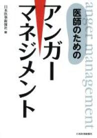 【中古】 医師のためのアンガーマネジメント /日本医事新報社(編者) 【中古】afb