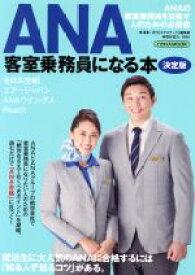 【中古】 ANA客室乗務員になる本 決定版 イカロスMOOK/イカロス出版 【中古】afb