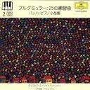 【中古】 ブルグミュラ−:25の練習曲/バッハ:ピアノ小品集〜ピアノ・レッスン・シリーズ2 /クリストフ・エッシェ…