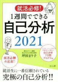 【中古】 就活必修!1週間でできる自己分析2021 /坪田まり子(著者) 【中古】afb
