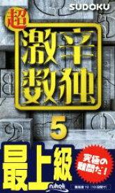 【中古】 超激辛数独(5) /ニコリ(その他) 【中古】afb