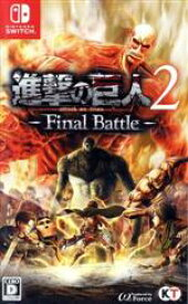 【中古】 進撃の巨人2−Final Battle− /NintendoSwitch 【中古】afb