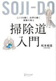 【中古】 掃除の哲学 −SOJIDO入門− /松本紹圭(著者) 【中古】afb
