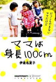 【中古】 ママは身長100cm ハフポストブックス/伊是名夏子【著】 【中古】afb