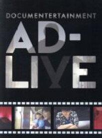 【中古】 ドキュメンターテイメント AD−LIVE(完全生産限定版)(Blu−ray Disc) /(ドキュメンタリー),鈴村健一,津田健次郎(出演、監督、脚本), 【中古】afb