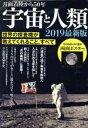 【中古】 月面着陸から50年 宇宙と人類(2019最新版) TJ MOOK/宝島社(その他) 【中古】afb