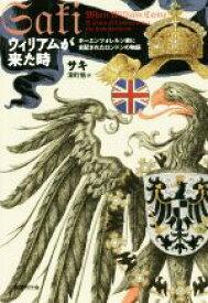 【中古】 ウィリアムが来た時 ホーエンツォレルン家に支配されたロンドンの物語 /サキ(著者),深町悟(訳者) 【中古】afb