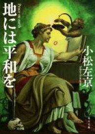 【中古】 地には平和を 角川文庫/小松左京(著者) 【中古】afb