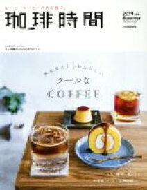 【中古】 珈琲時間(2019 Summer 8月号) 季刊誌/大誠社(その他) 【中古】afb