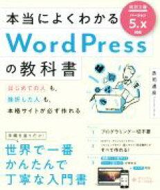 【中古】 本当によくわかるWordPressの教科書 改訂2版 はじめての人も、挫折した人も、本格サイトが必ず作れる /赤司達彦(著者) 【中古】afb