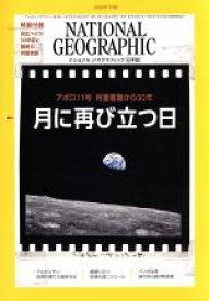 【中古】 NATIONAL GEOGRAPHIC 日本版(2019年7月号) 月刊誌/日経BPマーケティング 【中古】afb