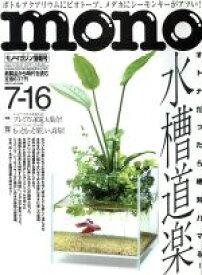 【中古】 mono マガジン(7−16 2019) 隔週刊誌/ワールドフォトプレス 【中古】afb