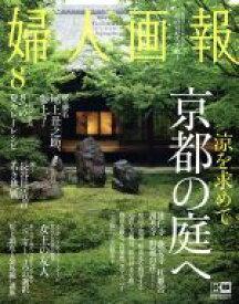 【中古】 婦人画報(8 AUGUST 2019 NO.1393) 月刊誌/講談社 【中古】afb