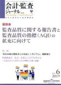 【中古】 会計監査ジャーナル(6 2019 JUN.) 月刊誌/第一法規出版(その他) 【中古】afb