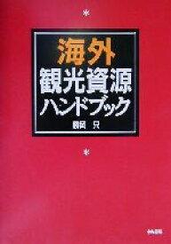 【中古】 海外観光資源ハンドブック /勝岡只(著者) 【中古】afb