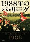 【中古】 1988年のパ・リーグ /山室寛之(著者) 【中古】afb