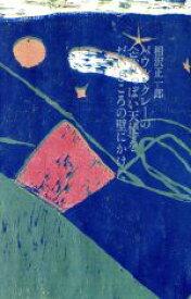 【中古】 パウル・クレーの〈忘れっぽい天使〉をだいどころの壁にかけた /相沢正一郎(著者),相沢育男,相澤ひかる 【中古】afb