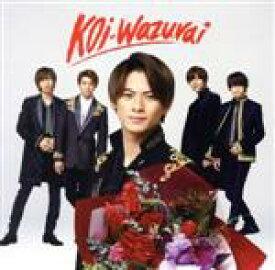 【中古】 koi−wazurai(初回限定盤B)(DVD付) /King & Prince 【中古】afb