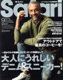 【中古】 Safari(2019年9月号) 月刊誌/マガジンハウス(その他) 【中古】afb