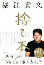 【中古】 捨て本 /堀江貴文(著者) 【中古】afb
