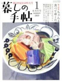 【中古】 暮しの手帖(1 2019 summer 8‐9月号) 隔月刊誌/暮しの手帖社 【中古】afb