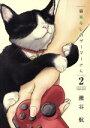 【中古】 猫暮らしのゲーマーさん(2) サンデーCSP/灘谷航(著者) 【中古】afb