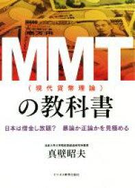 【中古】 MMT(現代貨幣理論)の教科書 日本は借金し放題?暴論か正論かを見極める /真壁昭夫(著者) 【中古】afb