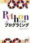 【中古】 Pythonによるプログラミング /小林郁夫(著者),佐々木晃(著者) 【中古】afb