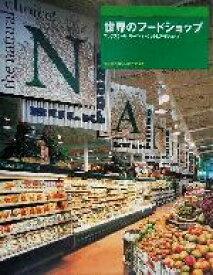 【中古】 世界のフードショップ アップスケール・スーパーマーケットとフードショップ Shop design series/春日淑子(著者),小町英恵(著者) 【中古】afb