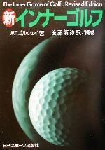 【中古】 新 インナーゴルフ /ティモシーガルウェイ(著者),後藤新弥(訳者) 【中古】afb